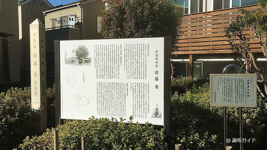 近藤勇生家跡