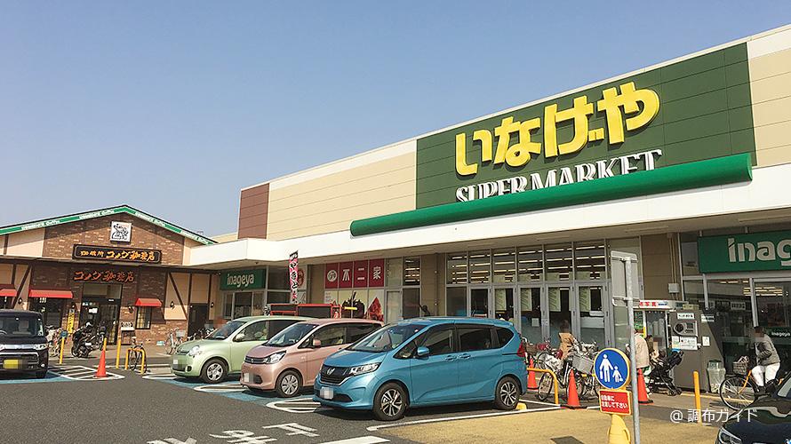 いなげや 調布仙川店