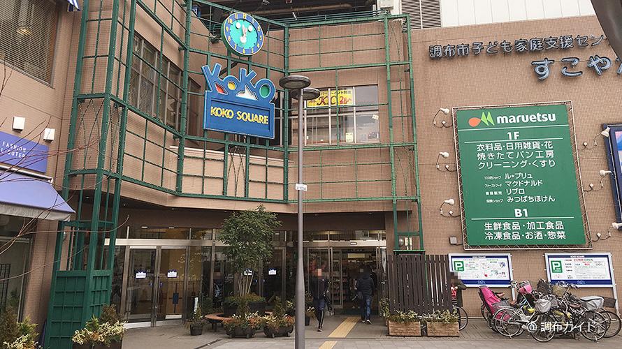 国領駅周辺の商業施設