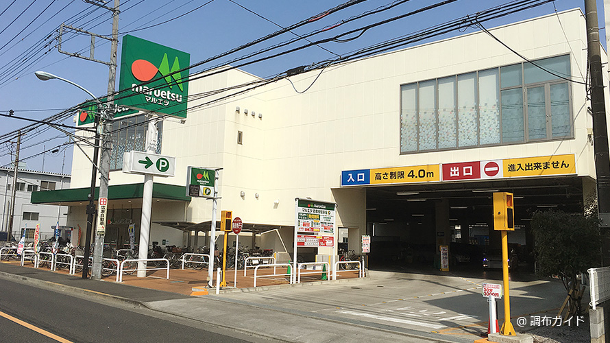 飛田給駅周辺の商業施設