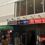 仙川駅周辺の商業施設