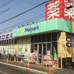 ウェルパーク 調布仙川店