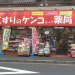 くすりのケンコちゃん薬局