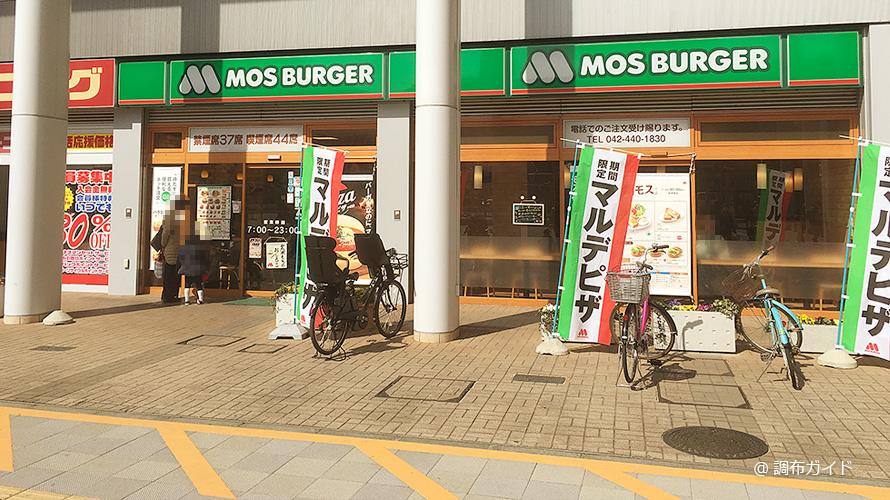 モスバーガー国領駅前店