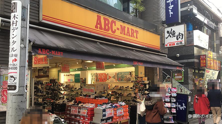 ABC-MART 仙川店