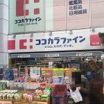 ココカラファイン仙川店