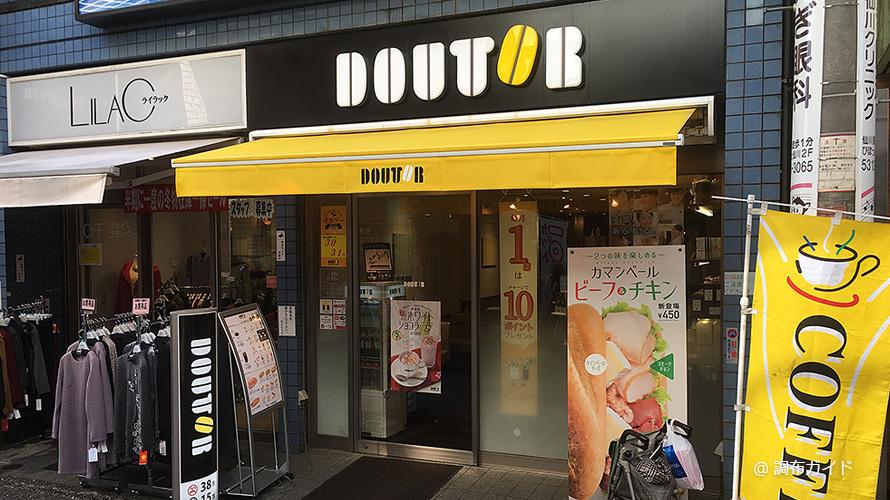 ドトールコーヒーショップ 京王仙川店