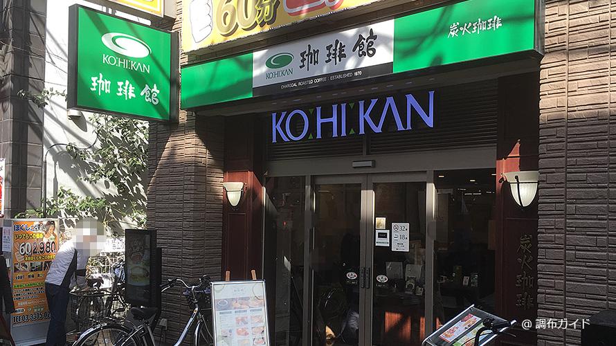 珈琲館 仙川店