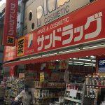 サンドラッグ 仙川店