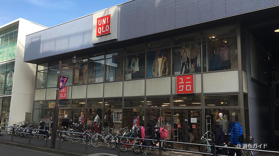 ユニクロ 仙川店