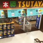 TSUTAYA 調布駅南口店
