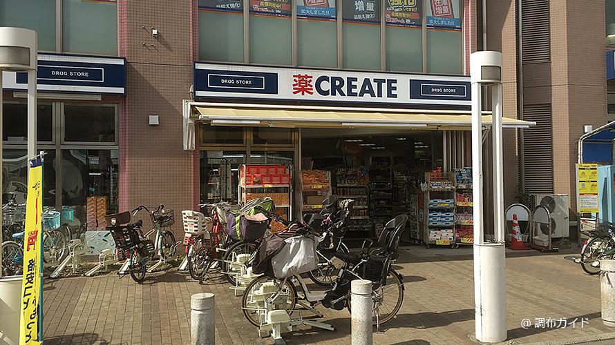 クリエイトSD 調布つつじケ丘駅前店