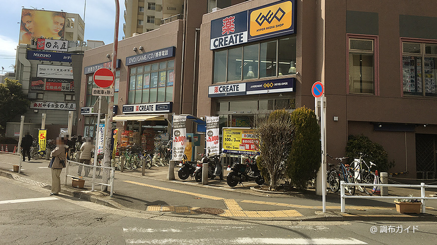 GEOつつじヶ丘駅前店