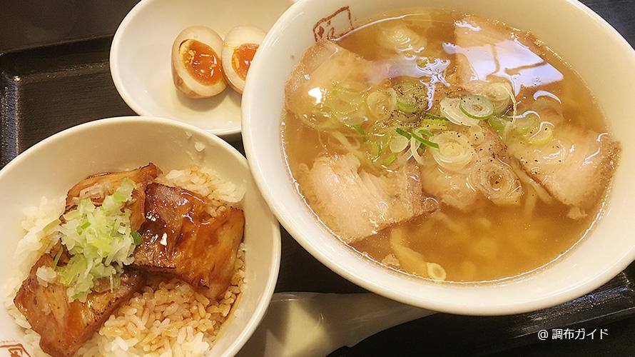 喜多方ラーメン 坂内 調布店