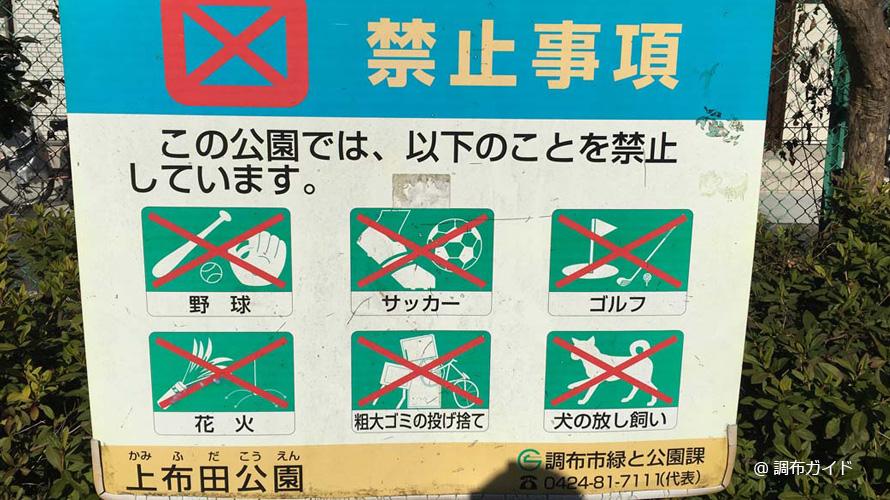 上布田公園の禁止事項