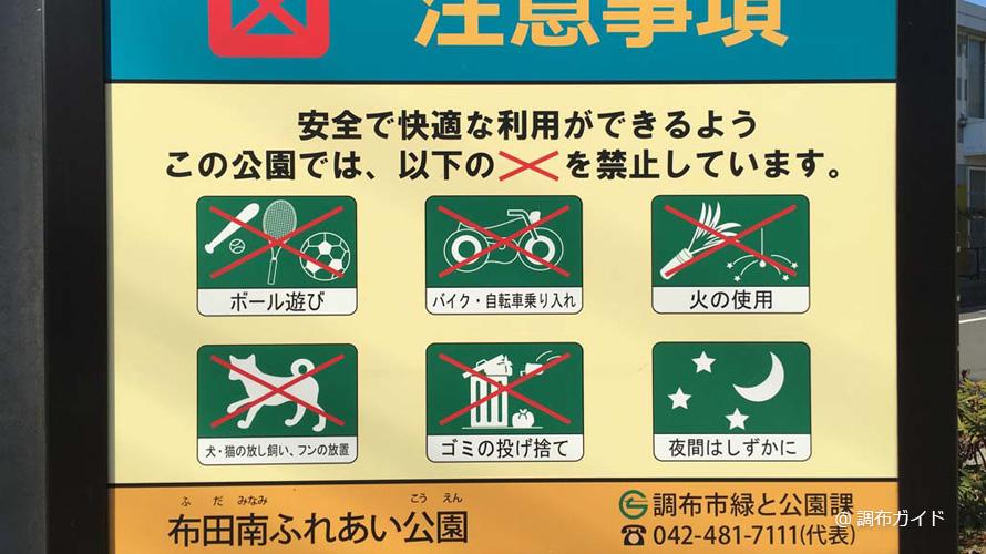 布田南ふれあい公園の禁止事項