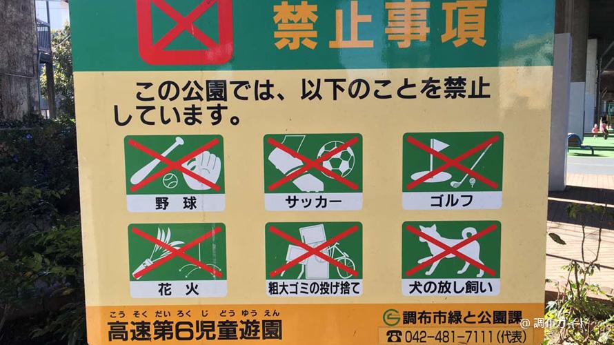 高速第6児童遊園の禁止事項