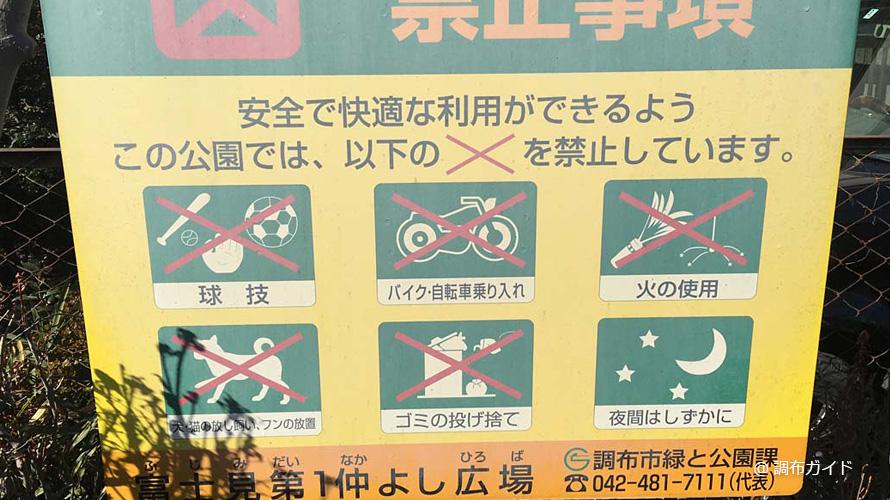 富士見第1仲よし広場の禁止事項