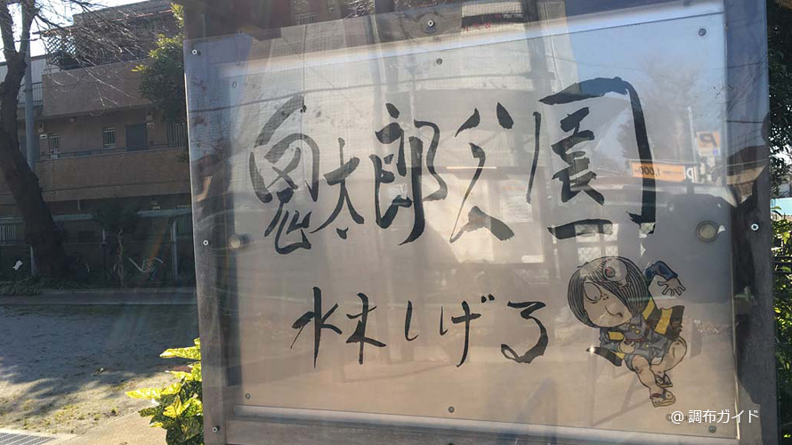鬼太郎公園の全景その1