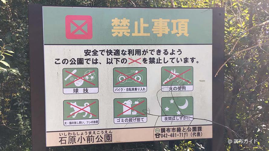 鬼太郎(石原小前)公園の禁止事項