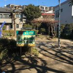 富士見町二丁目児童遊園