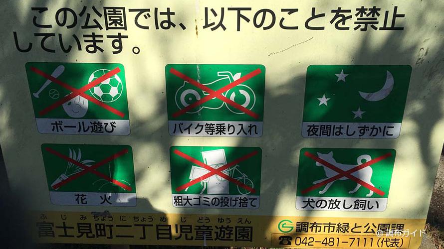 富士見町二丁目児童遊園の禁止事項