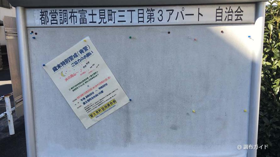 都営調布富士見町三丁目第3アパートの公園の案内板