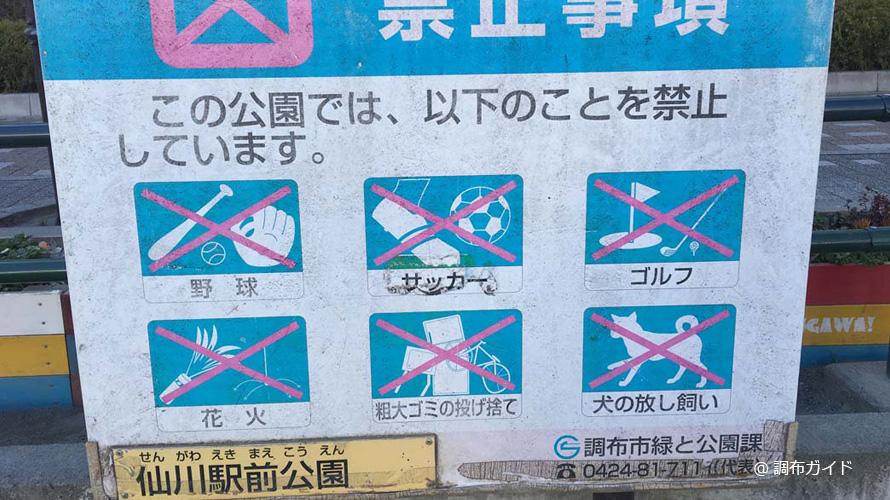 仙川駅前公園の禁止事項