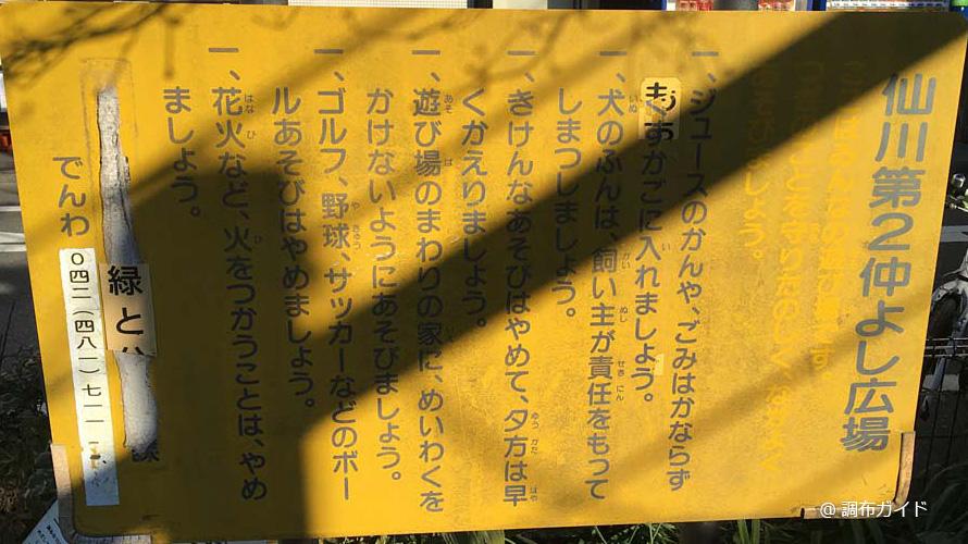 仙川第2仲よし広場の注意事項