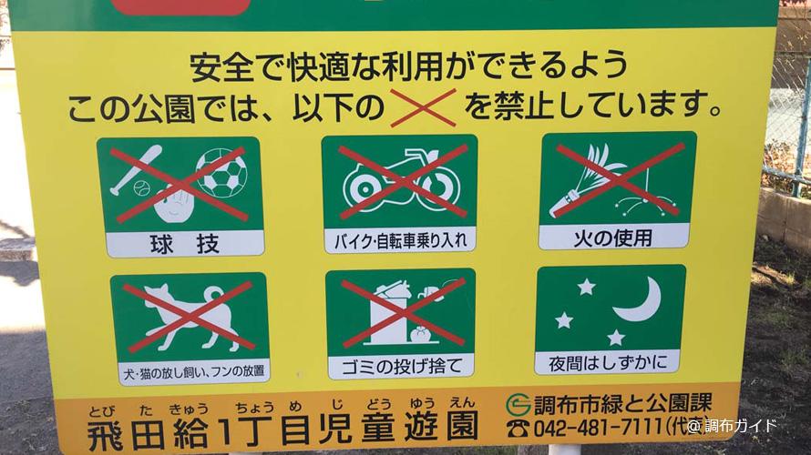 飛田給1丁目児童遊園の禁止事項