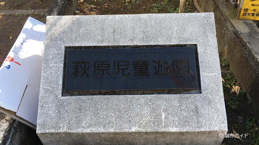 萩原児童遊園の入り口
