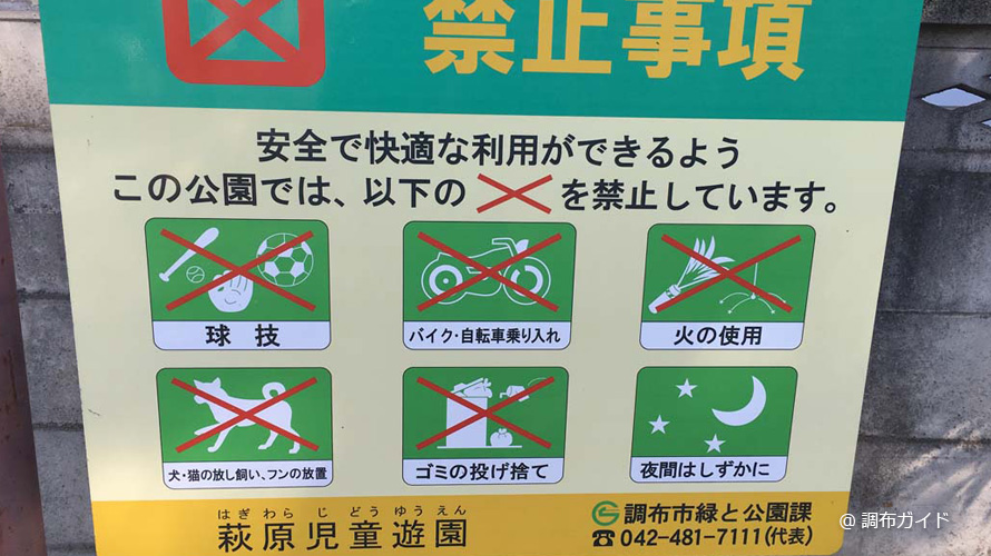 萩原児童遊園の禁止事項