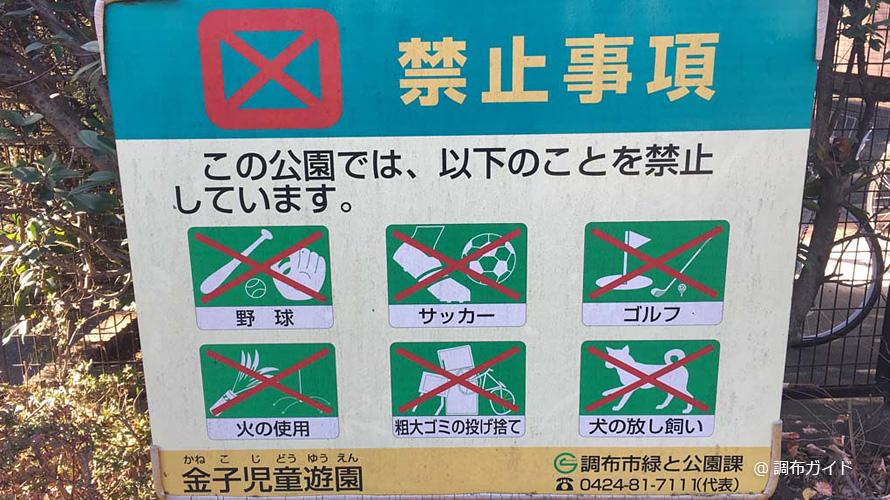 金子児童遊園の禁止事項