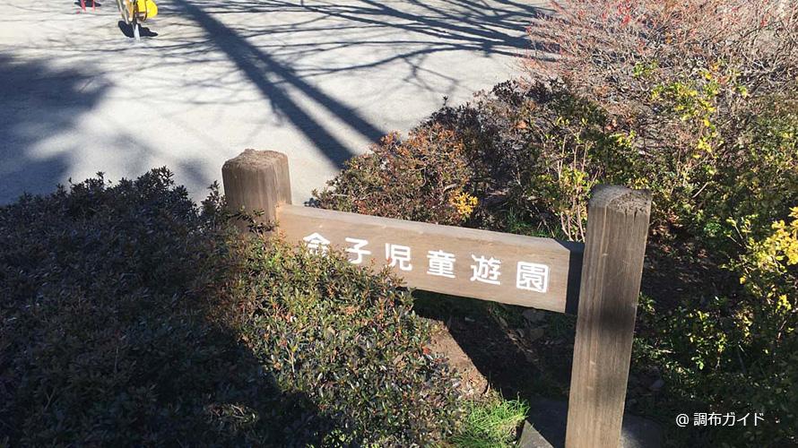 金子児童遊園の入口