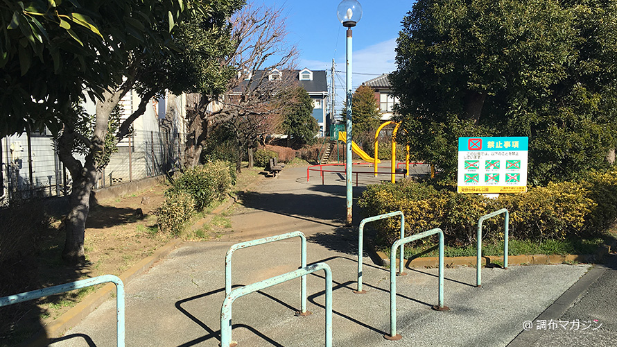 菊野台仲よし公園